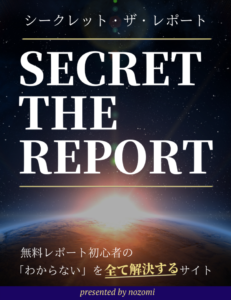 Secret the Report 本カバー